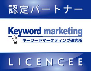 キーワードマーケティング研究所認定パートナー