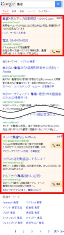 検索ネットワーク広告の例