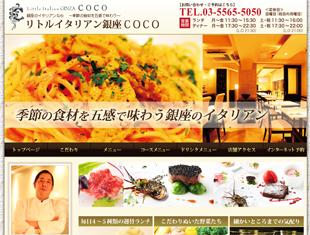 リトルイタリアン銀座COCO 様