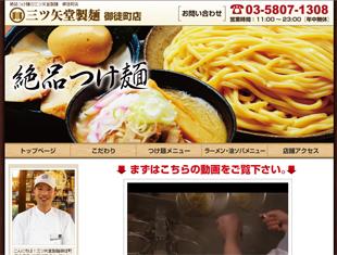 # 三ツ矢堂製麺御徒町店