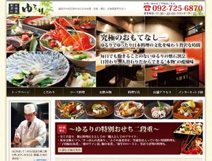 日本料理・和食・懐石 お晩菜割烹ゆるり 様