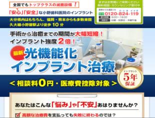 小野歯科医院 様