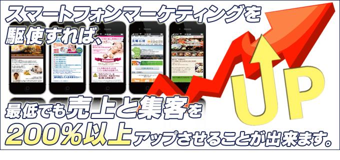 スマートフォンマーケティングを駆使すれば、最低でも売上と集客を200%以上アップさせることが出来ます。