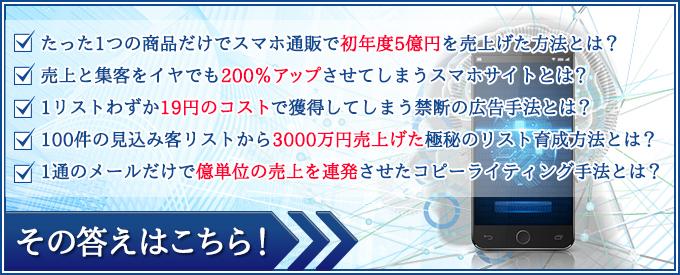 たった1つの商品だけでスマホ通販で初年度5億円を売上げた方法とは?