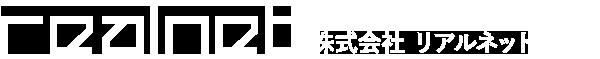 株式会社リアルネット~素肌と向き合った基礎化粧品の開発と販売を行っています~